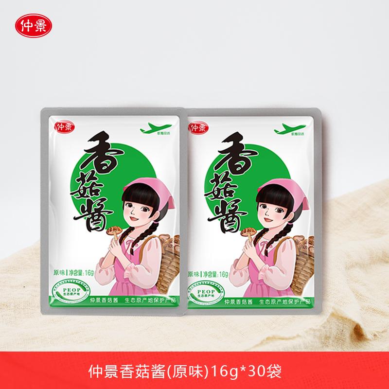 仲景香菇酱 下饭菜拌饭酱拌面酱16g*30小袋装 蘑菇酱外卖搭档不辣