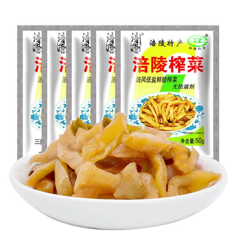 涪风涪陵榨菜50g*15袋小袋包装原味榨菜丝下饭菜咸菜小菜清淡不辣