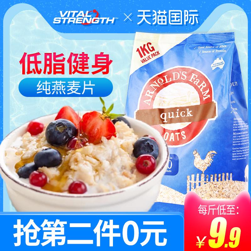 早餐速食 懒人食品健身全麦纯燕麦低脂营养养胃冲饮代餐燕麦粥1kg