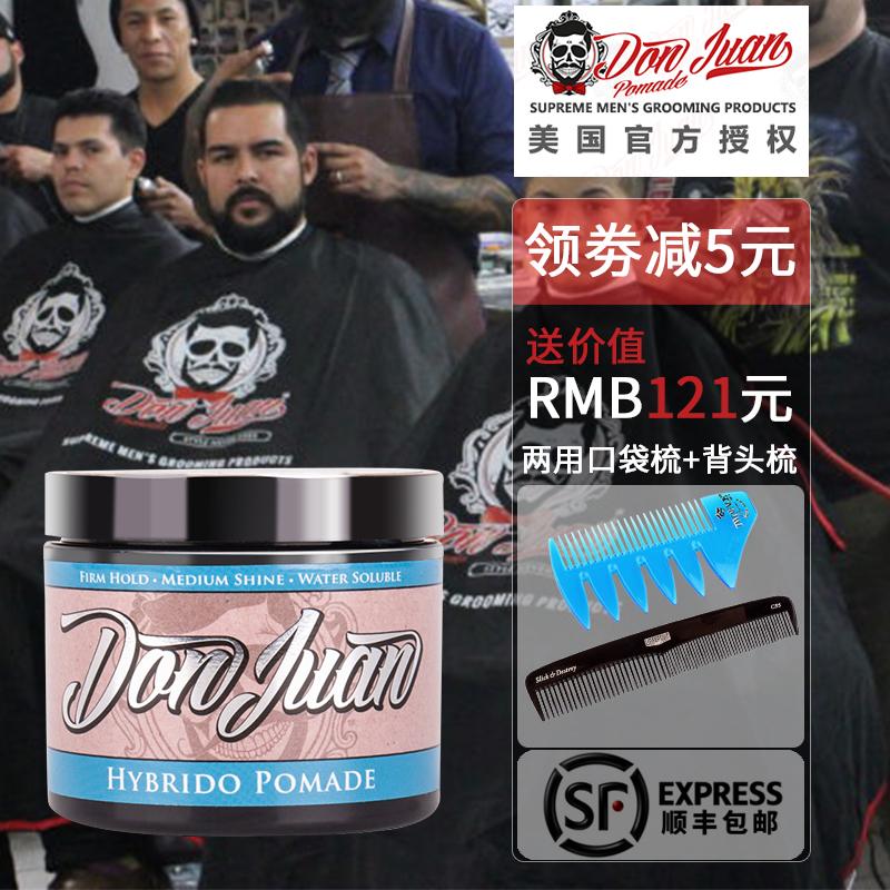 美国Don Juan Hybrido唐胡安强力定型头油头发油发蜡泥男造型发油