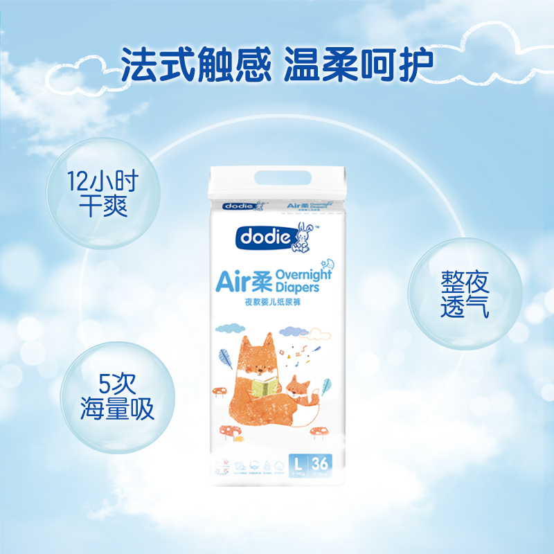 Dodie Air柔夜用婴儿纸尿裤男女宝宝尿不湿尿片L36片超薄透气干爽