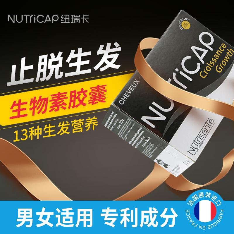 法国36年老牌,Nutrisante 纽瑞善特 防脱生发Biotin生物素 胶囊 60粒