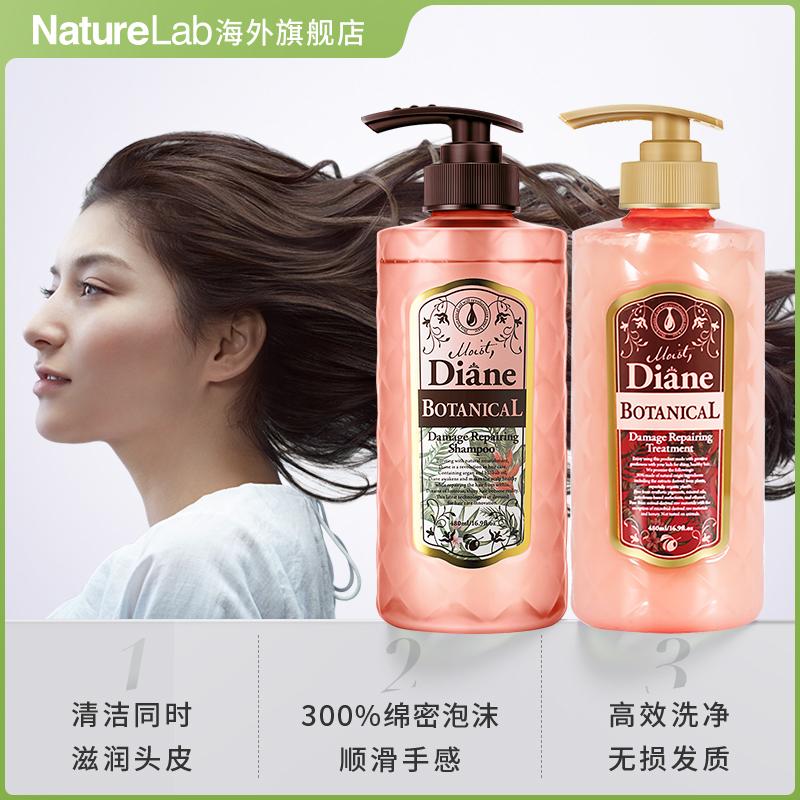 日本MoistDiane Botanical黛丝恩植萃洗发护发套装损伤修护无硅油