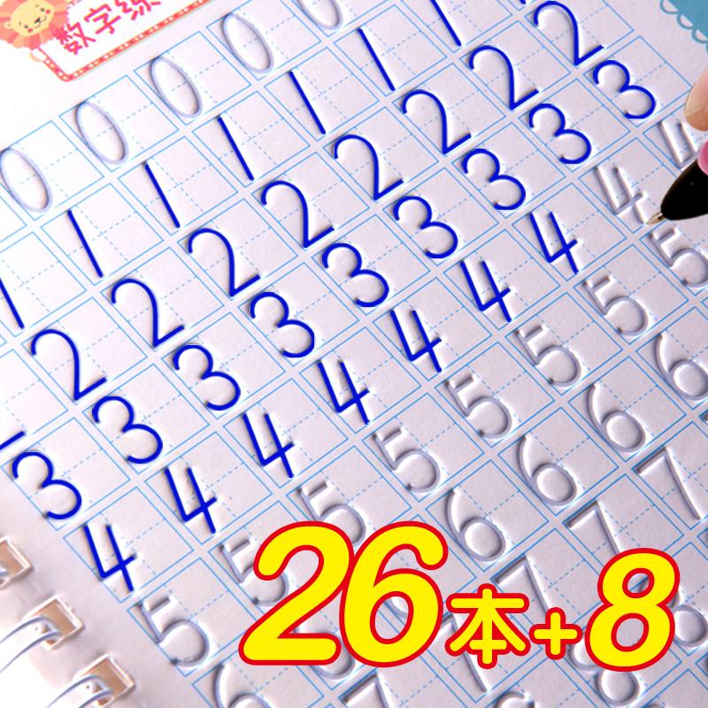 儿童凹槽练字帖幼儿园数字拼音写字帖神器宝宝学前班初学者练字本幼儿学前启蒙描红楷书小学生一年级学字贴板