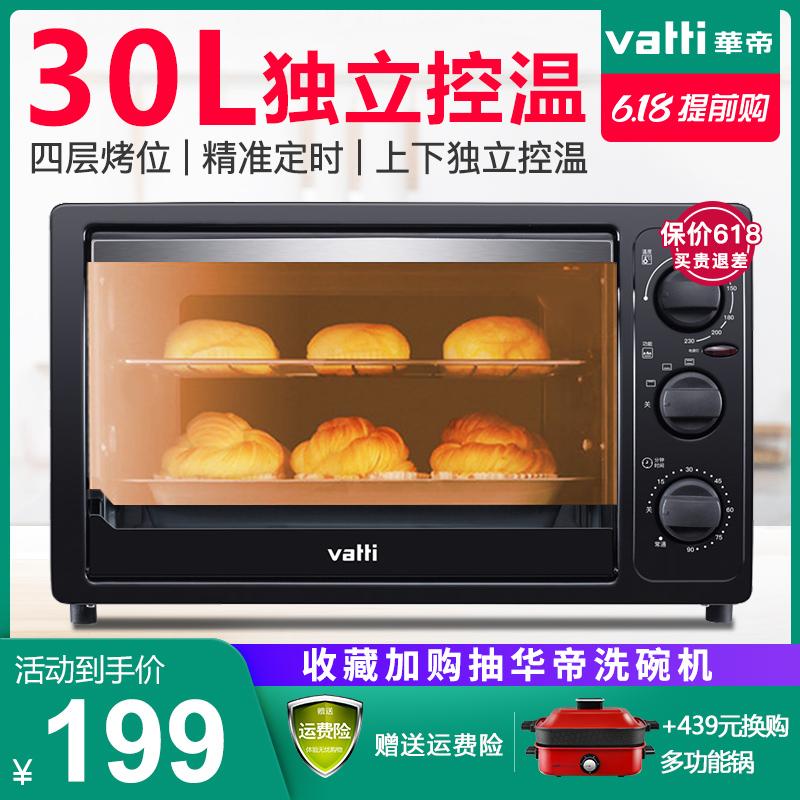 Vatti 华帝 KXSY-30GB01 全自动双层电烤箱 30L