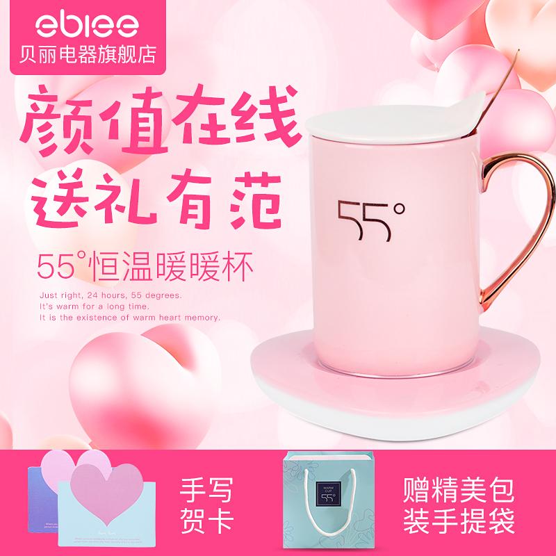 贝丽55℃度暖暖恒温杯自动保温加热杯垫电 热牛奶神器水杯子家用