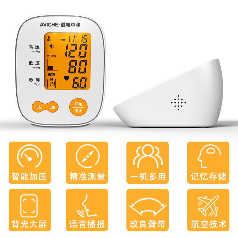血压测量仪电子血压计家用测量血压仪器全自动高精准臂式老人医用