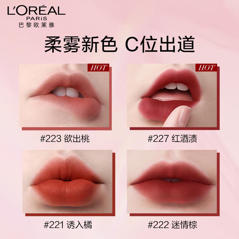 【618】欧莱雅初吻小钢笔唇釉雾面227镜面女口红唇蜜唇彩223