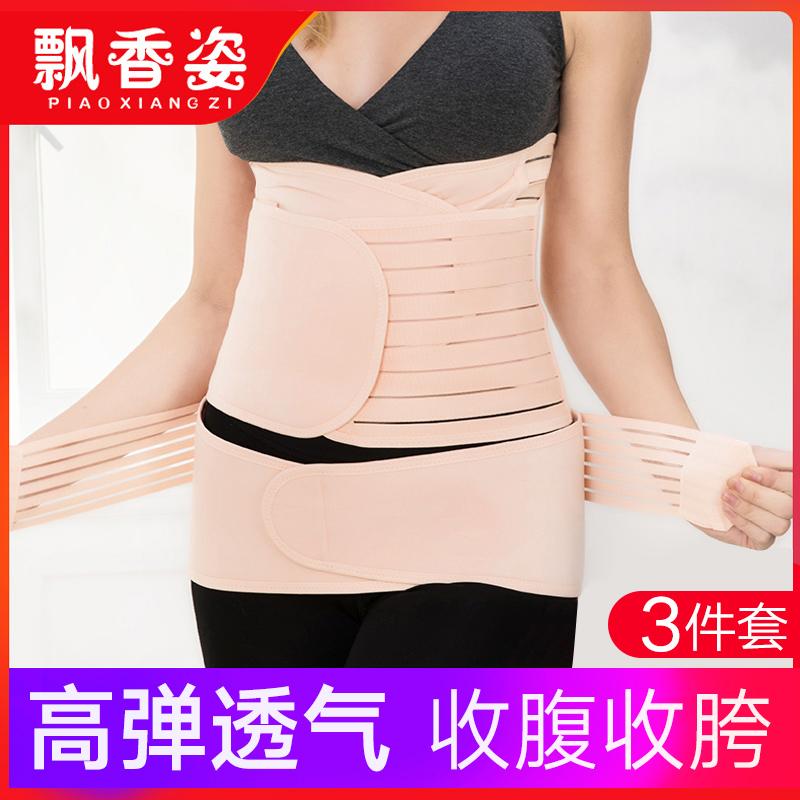 孕妇产后收腹带塑身透气骨盆带剖腹产顺产月子专用绑腹产妇束缚带