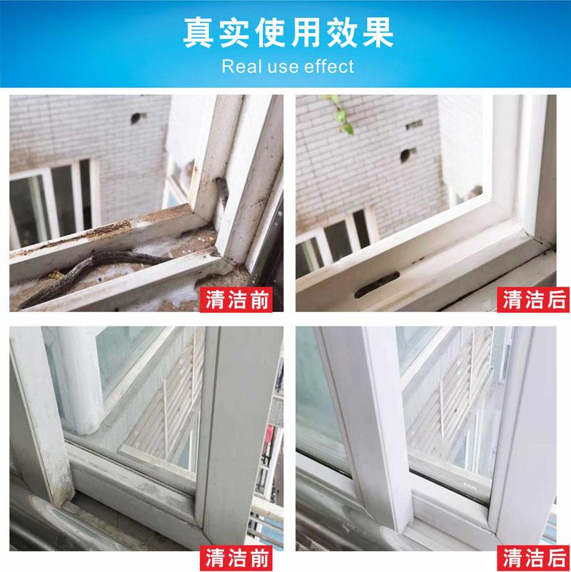 塑钢门窗清洗剂涂料水泥垢强力去污剂顽固污渍窗户边框翻新除锈剂
