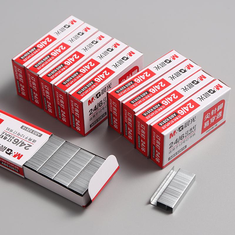 【10盒】晨光订书钉24/6通用型12号订书针标准型12#统一订书机钉子办公文具财务装订用品包邮