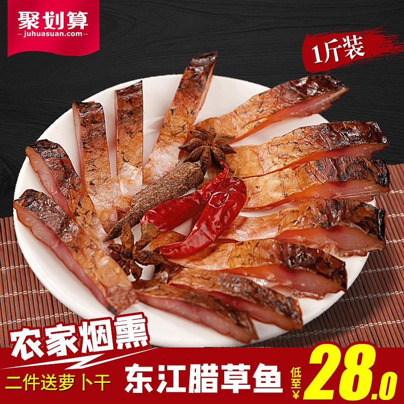 乡恰坊 湖南特色风味 东江腊草鱼块 500g