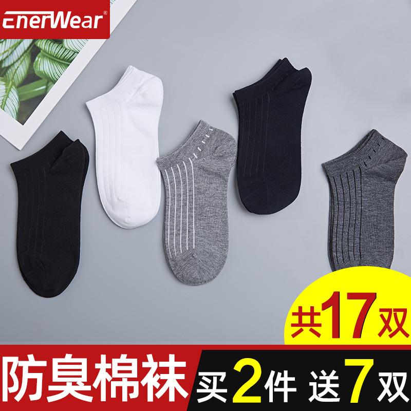 袜子男短袜船袜夏季薄款防臭吸汗低帮浅口隐形袜中筒棉长袜男士潮
