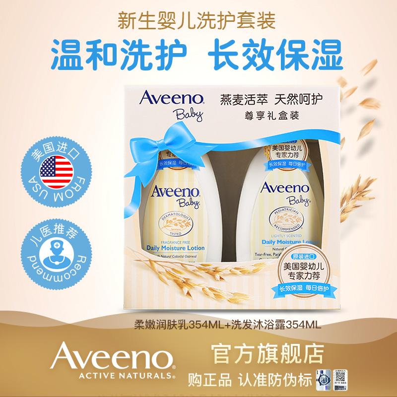美国Aveeno艾惟诺婴儿补水每日倍护沐浴露润肤乳儿童洗护礼盒