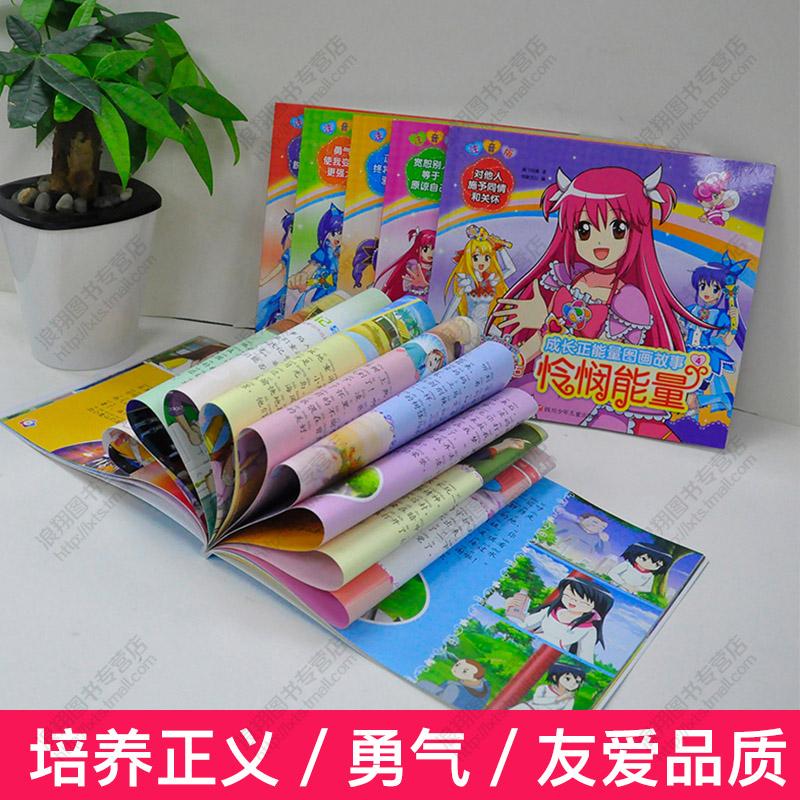 4 成长正能量图画故事书带拼音的一年级儿童童话漫画5-6-7-8-9-12周岁图片