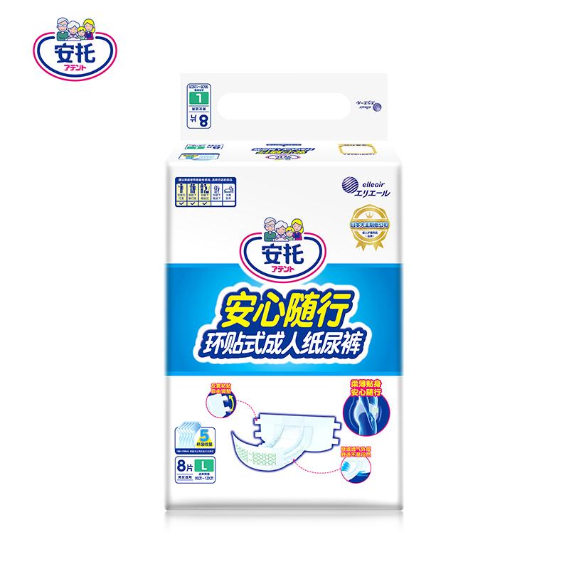 【包邮】大王安托日本环贴成人纸尿裤老人用尿不湿产妇安心随行L8