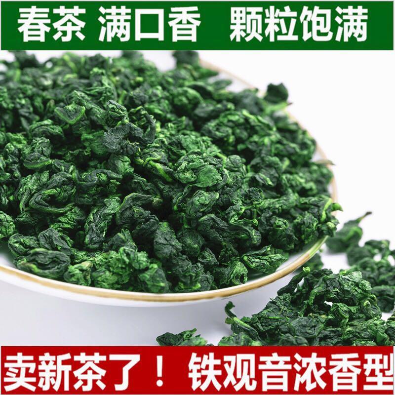 2019年新茶福建安溪铁观音特级浓香型散装茶叶500g绿茶送礼乌龙茶