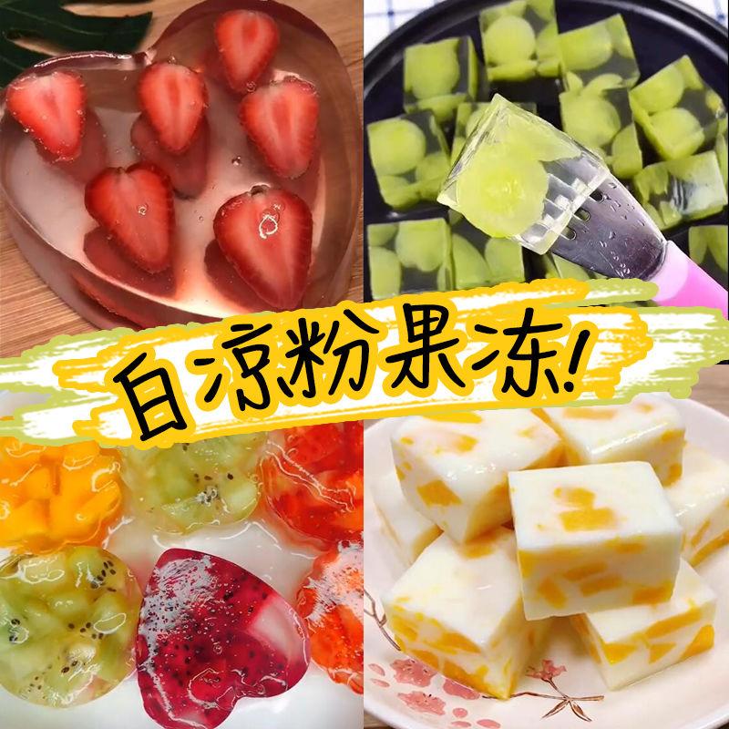 白凉粉家用儿童做果冻的白凉粉儿果冻食用自制凉粉粉冰凉粉专用粉