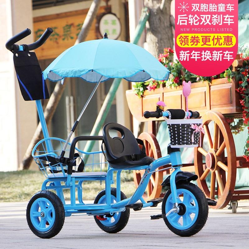 双胞胎婴幼儿童三轮车手推脚踏车1-3-6岁小孩子双人车