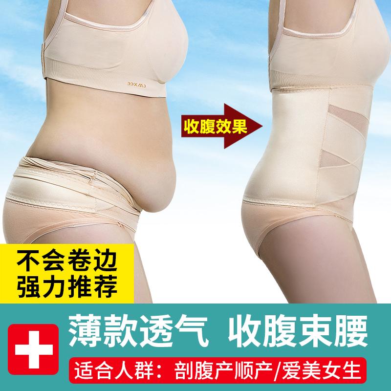 夏季薄款无痕隐形收腹带束腰绑带塑腰束缚瘦身塑身内衣减瘦肚子