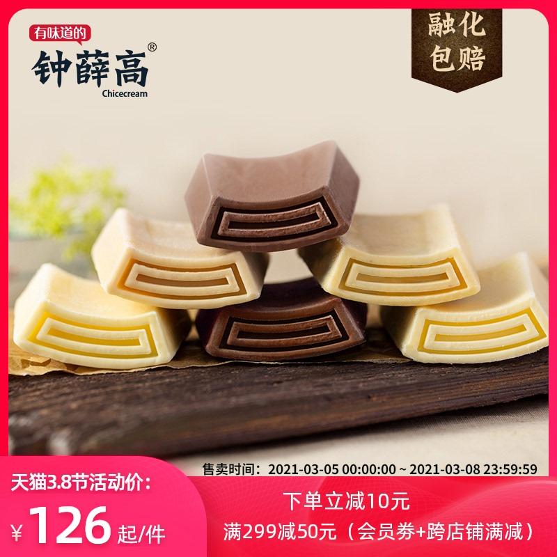 雪糕界爱马仕,钟薛高 一个都不能少多口味系列 高端雪糕 6口味10支 赠随机口味1支