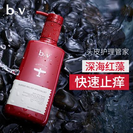 b2v洗护套装止痒去屑舒缓洗发乳滋润能量护发素去油柔顺洗发水