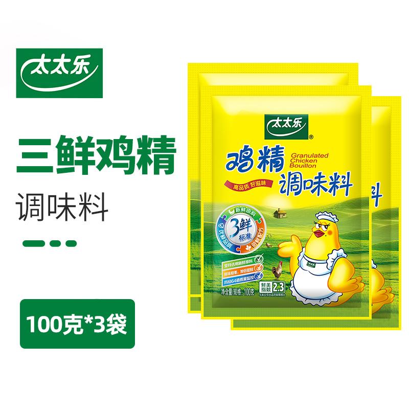 太太乐 三鲜鸡精 100g*3袋