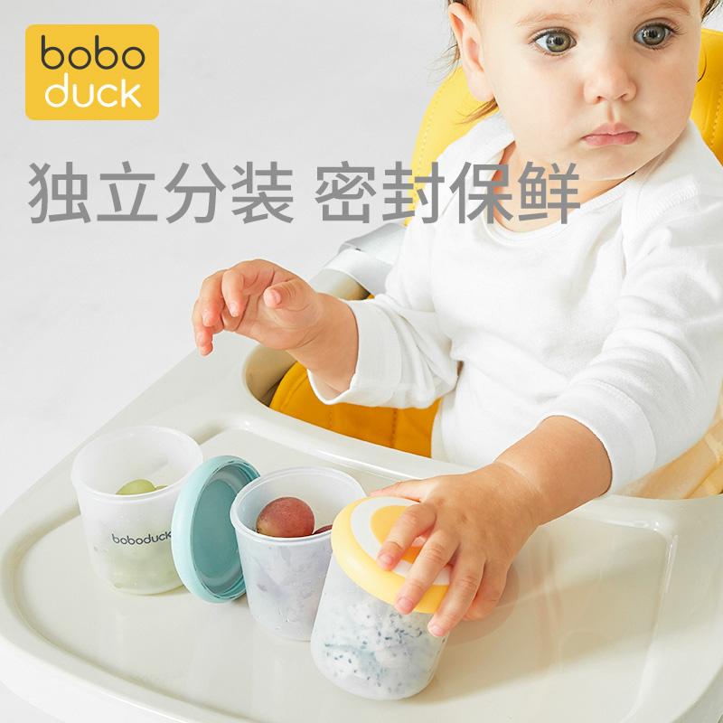 婴儿辅食盒 宝宝便携外出保温存放带盖分装零食密封 储存盒冷冻格