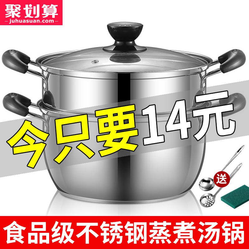 复合底不锈钢汤锅蒸锅熬汤锅小火锅家用双耳煮锅燃气灶奶锅电磁炉