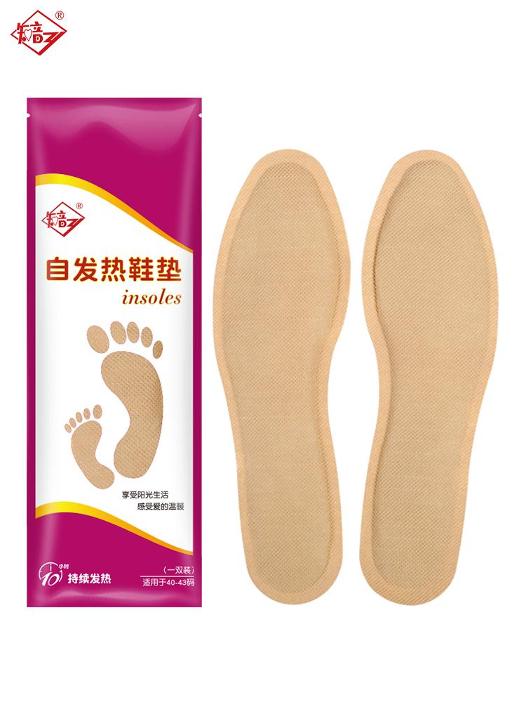 知音自发热鞋垫女暖脚保暖加热鞋垫男可行走暖宝宝暖足贴冬季暖帖