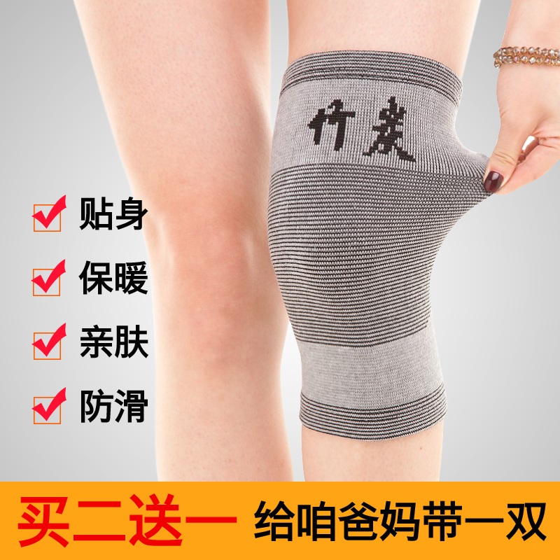 护膝保暖老寒腿秋冬季薄款膝盖关节防寒炎四季中老年人男女士护漆