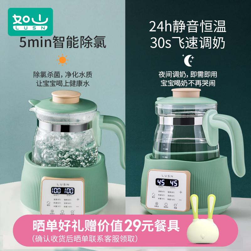 如山恒温热水壶婴儿温奶调奶器智能冲奶粉热暖奶保温家用全玻璃壶