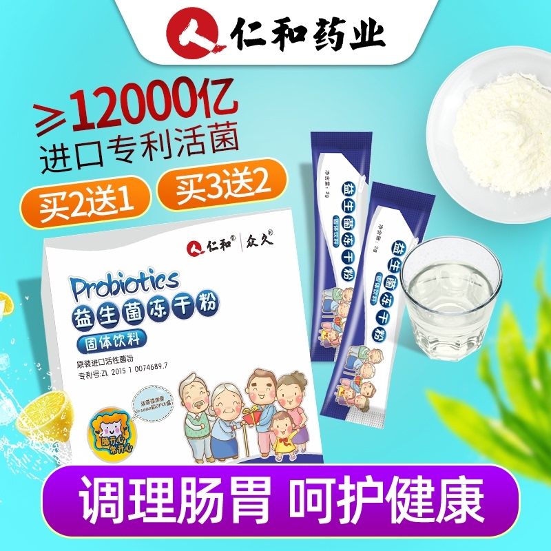 仁和 众久 12种复合益生菌冻干粉 2g*20袋
