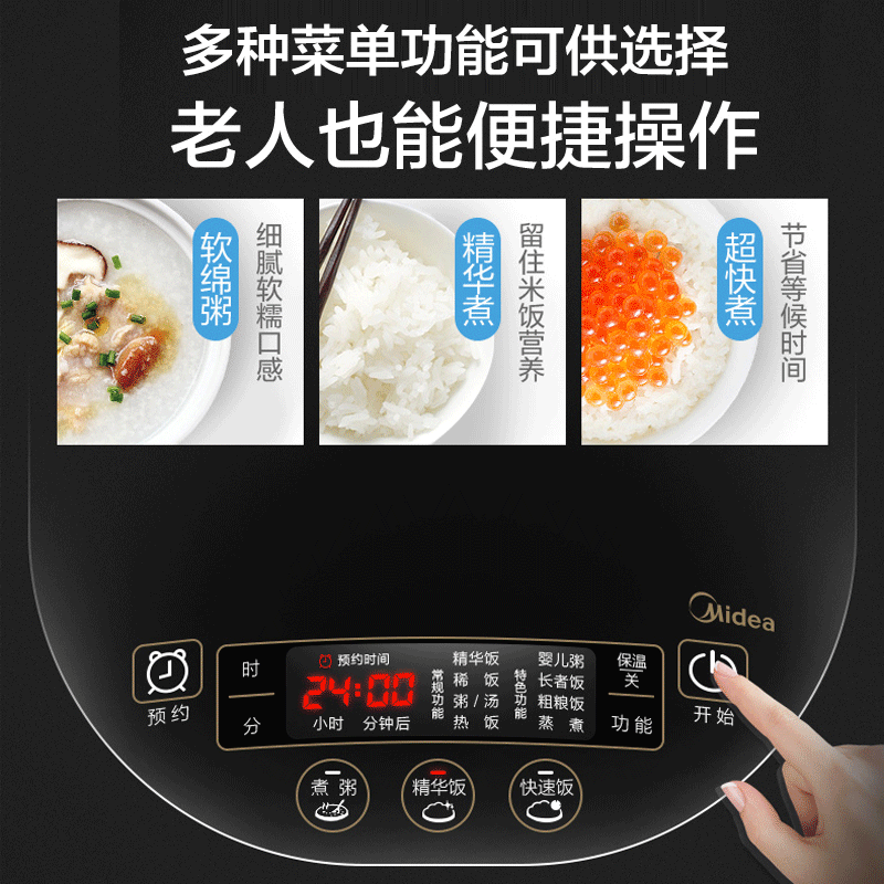 美的电饭煲家用4l大容量多功能5人智能蒸煮米饭锅3旗舰正品电饭锅