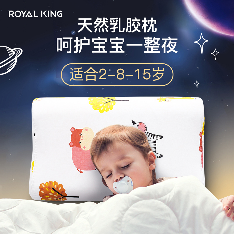 Royalking泰国进口儿童乳胶枕2-3-6岁小学生专用天然乳胶宝宝枕头