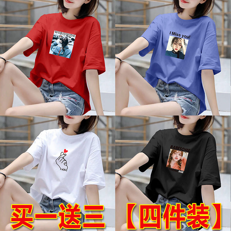 【4件装】大码女装短袖t恤女韩版2021夏季新款胖mm宽松显瘦上衣女