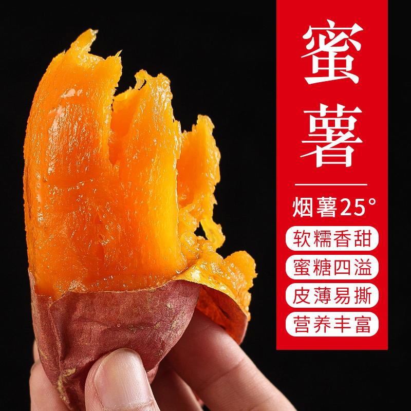 新鲜红心蜜薯糖心红薯地瓜烤红薯山芋山东烟薯25番薯5斤包邮