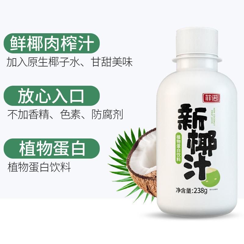 菲诺椰子汁生榨椰汁网红饮料整箱238g*9瓶果汁饮料海南生榨椰奶