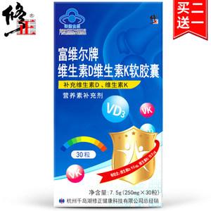 买2送1修正维生素D维生素K软胶囊维D3维生素K2儿童成人孕妇乳母钙