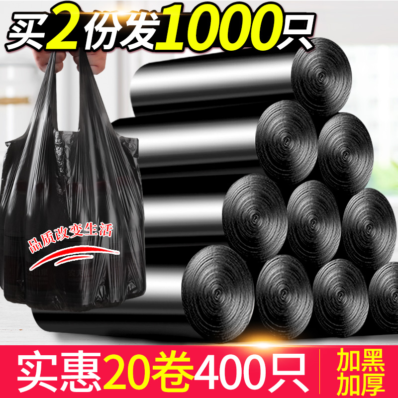 张记垃圾袋家用加厚一次性批发黑色背心手提式拉圾塑料袋中号大号