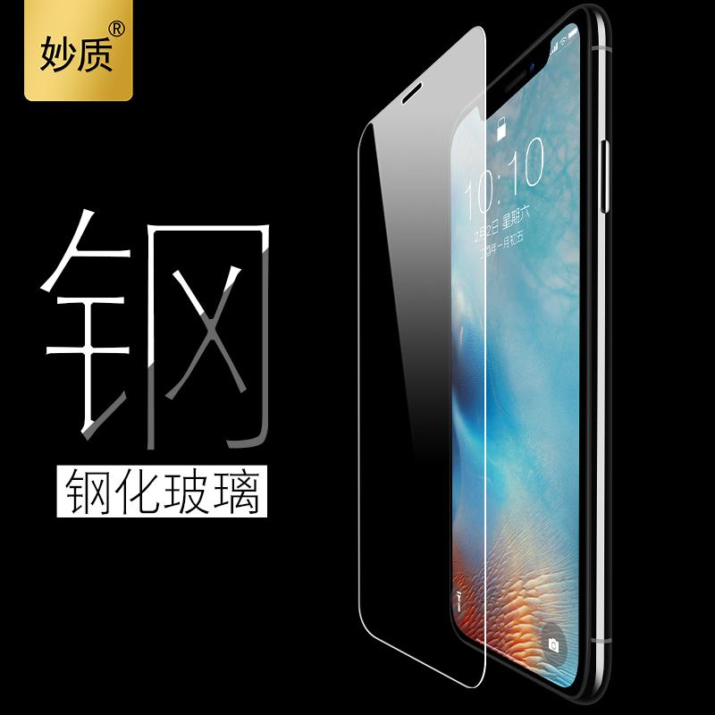 妙质苹果手机iphone7plus 8X 10 防爆钢化玻璃贴膜保护6S5高清屏