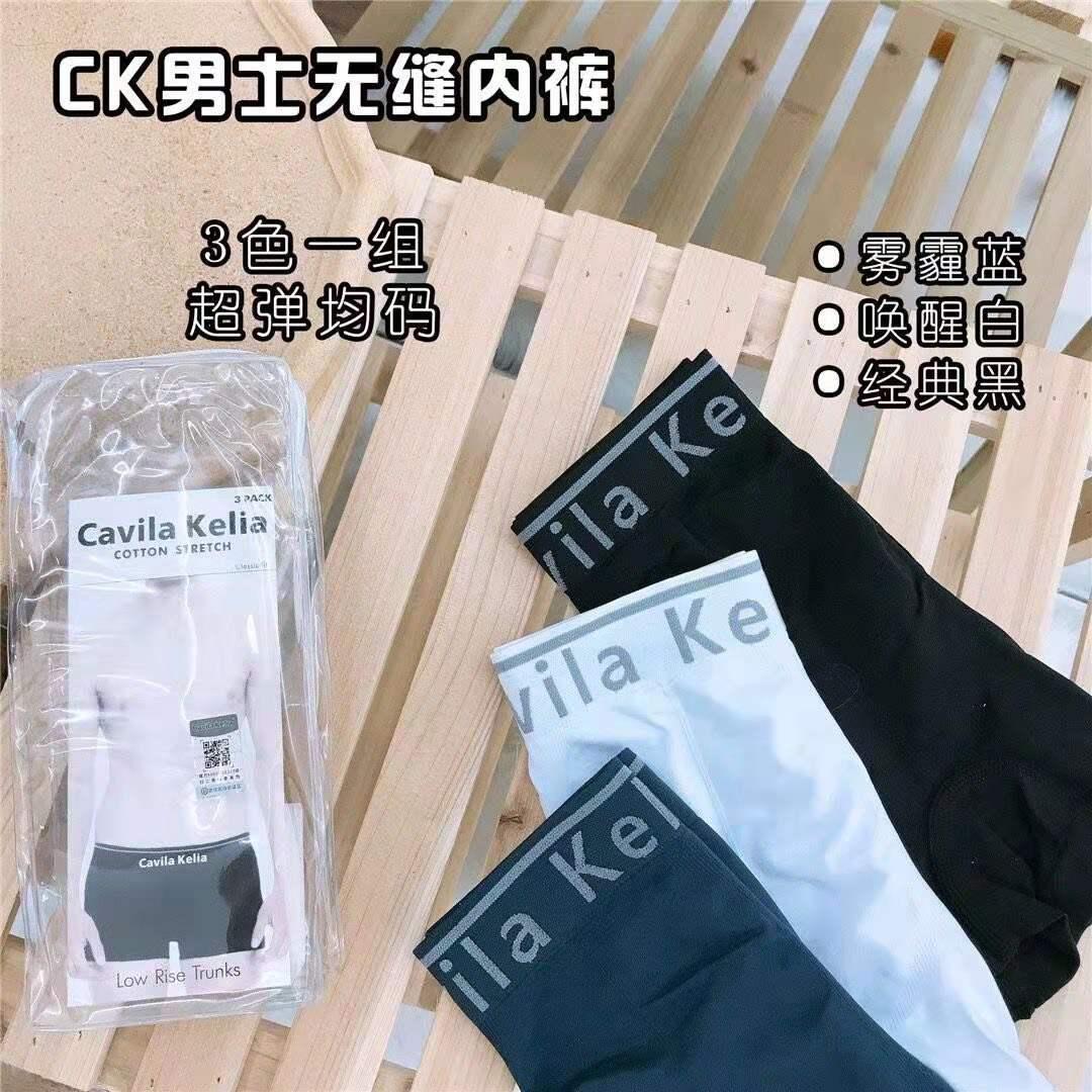 紫速CK男士内裤180斤CK女士150斤面膜裤情侣裤胖MM穿起来非常舒服