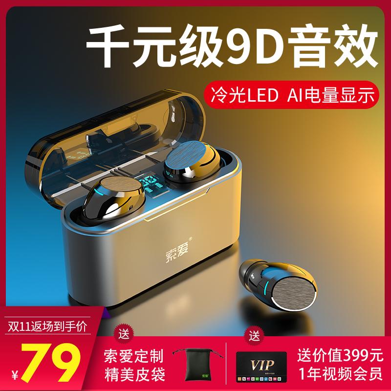 索爱 A1 LED数显无线蓝牙耳机 收纳仓可充电  送1年12个视频网会员