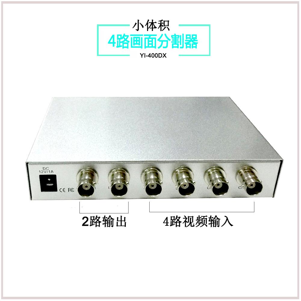 4路画面分割器 视频分割器画面处理器 监控分屏器 断电记忆带电源