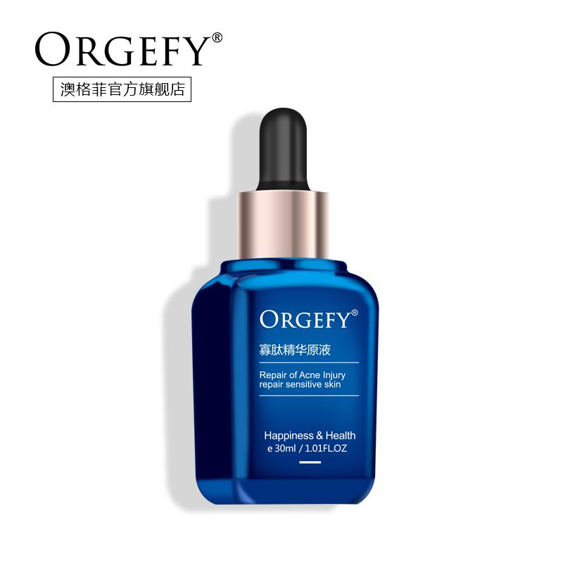 Orgefy/澳格菲寡肽精华原液 去淡化痘印痘疤冻修护面部补水保湿女