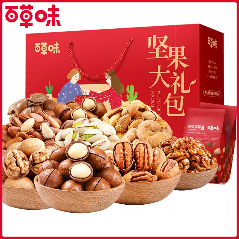 百草味坚果大礼包2270g 零食礼盒每日干果混合小包装