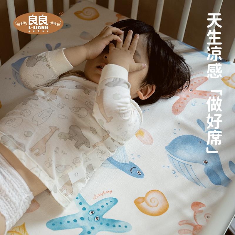 良良婴儿凉席竹纤维新生儿宝宝竹丝席夏季婴儿床儿童幼儿园午睡席