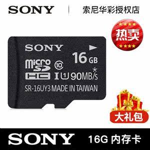 索尼 SR-16UY3 TF16G内存卡 手机SD行车记录仪AS50r tx66存储卡