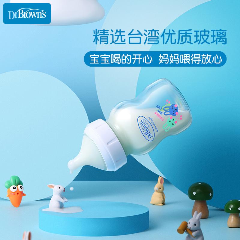 布朗博士旗舰店新生婴儿玻璃奶瓶防呛奶瓶防胀气宽口径奶瓶