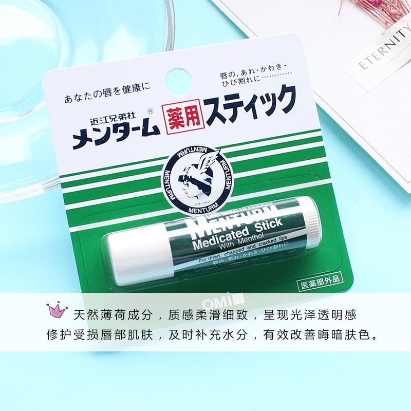 日本OMI近江兄弟薄荷润唇膏保湿无色滋润补水学生男女士防干裂